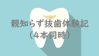 親知らず 抜歯 後 痛み 2 週間