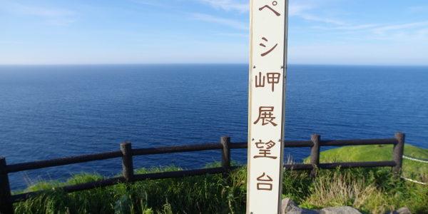 ペシ岬展望台頂上